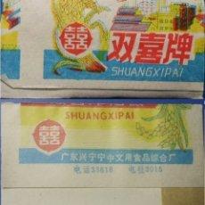 Papel de fumar: PAPEL DE FUMAR; SHUANGXIPAI; FULL PACKET. Lote 178187326