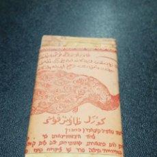 Papel de fumar: PAPEL DE FUMAR LE BEAU PAON 500 (HERMOSO PAVO REAL) AÑO 1911. Lote 207294192