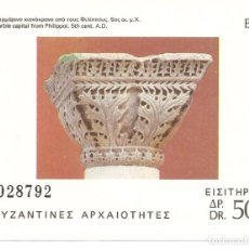 Coleccionismo Papel Varios: ENTRADA, MUSEO ANTIGÜEDADES BIZANTINAS, GRECIA, . Lote 81903432