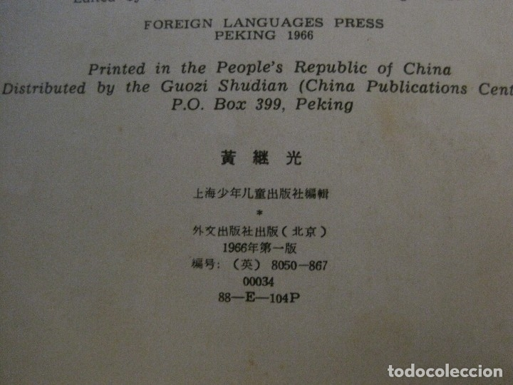 Coleccionismo Papel Varios: HUANG CHI-KUANG A HERO TO REMEMBER -PEKIN 1966-PEOPLE´S REPUBLIC OF CHINA -VER FOTOS-(V-14.521) - Foto 19 - 121063895