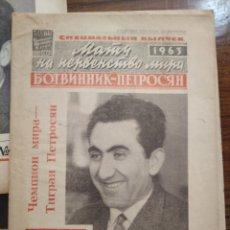 Coleccionismo Papel Varios: REVISTA RUSA AJEDREZ 1963. Lote 181402132