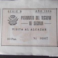 Coleccionismo Papel Varios: MUSEOS-ENTRADAS-V37-A-PATRONATO DEL ALCAZAR DE SEGOVIA-ESPAÑA-1984. Lote 181938721