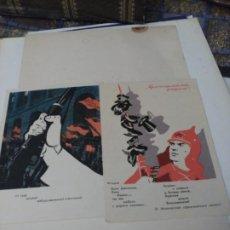 Coleccionismo Papel Varios: DOS TARJETAS DE LA U.R.S.S. Lote 194967870