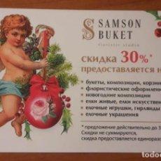 Coleccionismo Papel Varios: TARJETA SAMSON BUKET. RUSIA. Lote 200653656