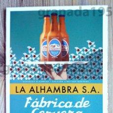 Coleccionismo Papel Varios: CERVEZAS ALHAMBRA PROMOCIÓN DE LA EDICIÓN LIMITADA DE 1964 CON PLANO DE GRANADA. Lote 208968290