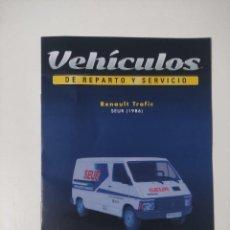 Coleccionismo Papel Varios: FASCICULO RENAULT TRAFIC SEUR 1986 VEHICULOS REPARTO Y SERVICIO SALVAT. Lote 257547945