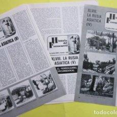 Coleccionismo Papel Varios: HISTORIA DEL FERROCARRIL - LA RUSIA ASIATICA 9 PAGINAS - LEER DESCRIPCION INTERIOR. Lote 276479823