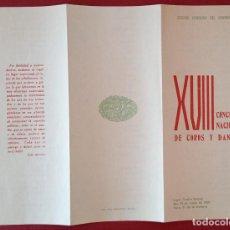 Coleccionismo Papel Varios: PANFLETO XVIII CONCURSO NACIONAL DE COROS Y DANZAS. 1969. W. Lote 277145643