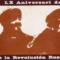 Pegatinas de colección: PEGATINA, PEGATINAS, ADHESIVO, ADHESIVOS. LCR 1977. Lote 58164804