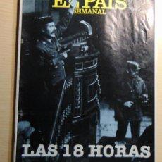 Coleccionismo de Periódico El País: EL PAIS SEMANAL. 8 DE MARZO DE 1981. LAS 18 HORAS. Lote 123060179