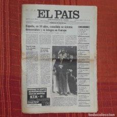 Coleccionismo de Periódico El País: DIARIO EL PAÍS 1986 NÚMERO ESPECIAL 10 AÑOS. Lote 184025115