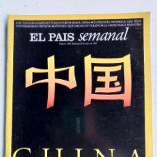 Coleccionismo de Periódico El País: EL PAÍS SEMANAL Nº 1078, 25 MAYO 1997, CHINA, MOYÀ, BRUGUERA, CORRETJA, BERASATEGUI, COSTA. Lote 287208343