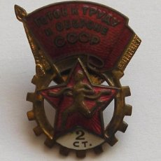 Pins de colección: INSIGNIA DE GRADO DE DEPORTISTA-COMMUNISTA. Lote 90757260