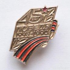 Pins de colección: PIN SOVIETICO 45 ANIVERSARIO VICTORIA SEGUNDA GUERRA MUNDIAL 1945-1990. Lote 217634710