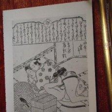 Postales: LAMINA EROTICA ORIENTAL , 21 X 13,5 CM -OFERTA POR LOTES. Lote 50867361