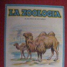 Coleccionismo Recortables: COLECCION LA ZOOLOGIA. AL ALCANCE DE LOS NIÑOS, SERIE B. Nº 4. EDIT. ROMA. LA JIRAFA. Lote 29482652