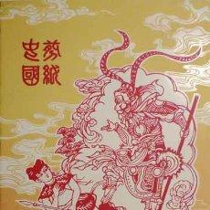 Coleccionismo Recortables: PAPELES RECORTADOS CHINOS. Lote 26686476