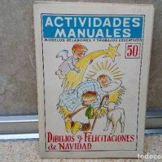 Coleccionismo Recortables: ACTIVIDADES MANUALES, DIBUJOS Y FELICITACIONES DE NAVIDAD, MIGUEL A. SALVATELLA ( NUEVO ) 1970.. Lote 166683458