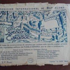 Coleccionismo Recortables: JUEGO COMPLETO 18 LAMINAS RECORTABLES - LA TIJERA - PUEBLO ESPAÑOL - EXPOSICION INTL. DE BARCELONA-. Lote 275901713