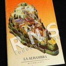 Coleccionismo Recortables: RECORTABLE LA ALHAMBRA - GRANADA ANDALUCÍA MONUMENTO ANDALUZ - PATRIMONIO DE LA HUMANIDAD - ARTE. Lote 32653563