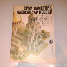 Coleccionismo Recortables: LIBRO DE RECORTABLES CONSTRUCCIÓN DE UNA CATEDRAL ( 1989 ). Lote 55360890