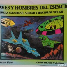 Coleccionismo Recortables: MAQUETA NAVES Y HOMBRES DEL ESPACIO, EDAF 1985, SERIE CONSTRUYE Y JUEGA. PARA COLOREAR . Lote 102616863