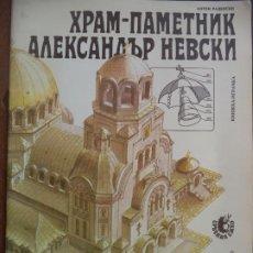 Coleccionismo Recortables: RECORTABLE MAQUETA BASE 34X49 CM 16 HOJAS DE 33X24. Lote 194399033