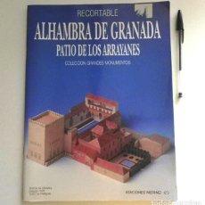 Coleccionismo Recortables: RECORTABLE PATIO DE LOS ARRAYANES (Y EDIFICIOS ANEXO) MONUMENTO LA ALHAMBRA GRANADA ANDALUCÍA MERINO. Lote 212260385