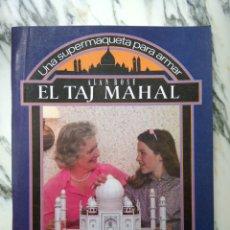 Coleccionismo Recortables: MAQUETA RECORTABLE - TAJ MAHAL - ALAN ROSE - EDAF - 1987. Lote 261531475