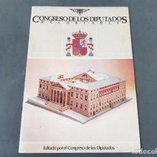 Coleccionismo Recortables: RECORTABLE DEL CONGRESO DE LOS DIPUTADOS. 1983. Lote 279518143