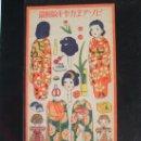 Coleccionismo Recortables: RECORTABLE JAPONÉS MUY ANTIGUO. Lote 27271490