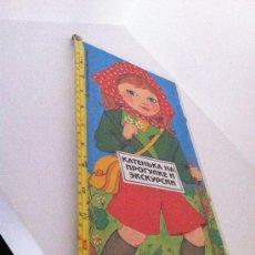 Coleccionismo Recortables: MUÑECA RECORTABLE MARIQUITA SOVIÉTICA. Lote 35474089