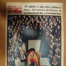 Coleccionismo de Revista Blanco y Negro: PERIODICO EXTRA ARRIBA. 25 DE NOVIEMBRE DE 1975. 32 PAGINAS A TODO COLOR Y BLANCO Y NEGRO.. Lote 18849106