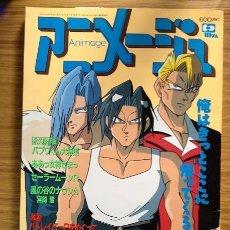 Coleccionismo de Revista Blanco y Negro: REVISTA JAPONESA ANIMAGE VOL. 184. Lote 37635189