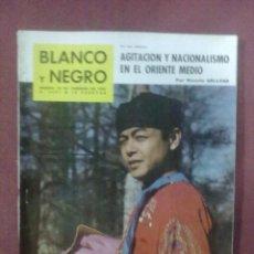 Coleccionismo de Revista Blanco y Negro: BLANCO Y NEGRO Nº 2651 16 DE FEBRERO DE 1963 AGITACION Y NACIONALISMO EN EL ORIENTE MEDIO. Lote 43114400