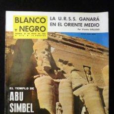 Coleccionismo de Revista Blanco y Negro: REVISTA BLANCO Y NEGRO. Nº 2716, 1964. ABU SIMBEL, ANTONIO BIENVENIDA. Lote 144139150