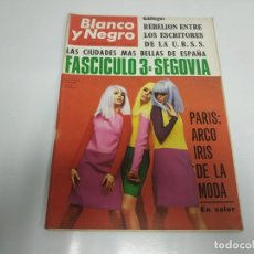 Coleccionismo de Revista Blanco y Negro: 219- FASCÍCULO 3 : SEGOVIA- REVISTA BLANCO Y NEGRO- MARZO 1966. Lote 150102866