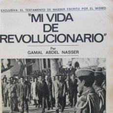 Coleccionismo de Revista Gaceta Ilustrada: RECORTE GACETA ILUSTRADA 734 1970 TESTAMENTO DE GAMAL ABDEL NASSER 4 PGS. COLECCIONABLE 3 PARTE. Lote 129499707