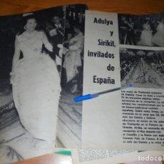 Coleccionismo de Revista Gaceta Ilustrada: RECORTE PRENSA : LOS REYES DE THAILANDIA, ADULYA Y SIRIKIT, EN ESPAÑA. GACETA ILUS., NOVIBRE 1960. Lote 134099934