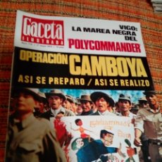Coleccionismo de Revista Gaceta Ilustrada: REVISTA GACETA ILUSTRADA. Lote 170026997