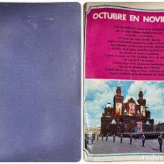 Coleccionismo de Revista Gaceta Ilustrada: LA GACETA ILUSTRADA. LA REVOLUCION RUSA + SVETLANA STALIN 20 CARTAS A UN AMIGO I, II Y III. 1967.VER. Lote 189249561