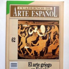 Colecionismo da Revista Historia 16: HISTORIA 16 - CUADERNOS DE ARTE ESPAÑOL NÚM 62 - EL ARTE GRIEGO EN ESPAÑA - LIBROS A MEDIO EURO. Lote 59461380