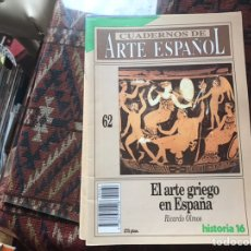 Coleccionismo de Revista Historia 16: EL ARTE GRIEGO EN ESPAÑA. RICARDO OLMOS. CUADERNOS DE ARTE ESPAÑOL 62. Lote 246027650