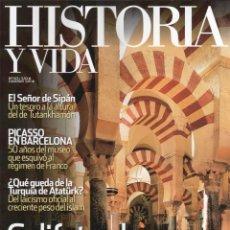 Coleccionismo de Revista Historia y Vida: HISTORIA Y VIDA N. 543 - EN PORTADA: CALIFATO DE CORDOBA (NUEVA). Lote 40160554