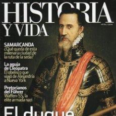 Coleccionismo de Revista Historia y Vida: HISTORIA Y VIDA N. 554 - EN PORTADA: EL DUQUE DE ALBA (NUEVA). Lote 142551990