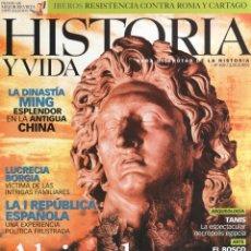 Sammeln von Zeitschriften Historia y Vida - HISTORIA Y VIDA N. 439 - EN PORTADA: ALEJANDRO MAGNO (NUEVA) - 46231714