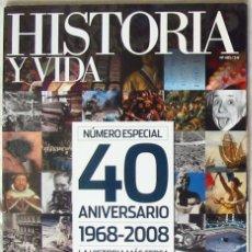 Coleccionismo de Revista Historia y Vida: REVISTA HISTORIA Y VIDA Nº ESPECIAL 40 ANIVERSARIO 1968-2008 LA HISTORIA MAS CERCA. Lote 56249249