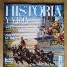 Coleccionismo de Revista Historia y Vida: REVISTA HISTORIA Y VIDA Nº 522 PAN Y CIRCO. Lote 56249860