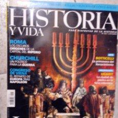 Coleccionismo de Revista Historia y Vida: HISTORIA Y VIDA 433 JUDIOS EN ESPAÑA. ORIGEN DE ROMA. BOTTICELLI PORTUGAL REVOLUCION DE LOS CLAVELES. Lote 68202093