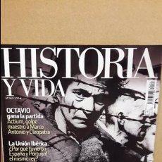 Coleccionismo de Revista Historia y Vida: HISTORIA Y VIDA Nº 562 / AUSCHWITZ, JUSTICIA Y MEMORIA / INTERESANTES ARTÍCULOS / NUEVA.. Lote 116897764